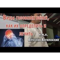 Виды головных болей, как их определить и лечить - Вячеслав Антилевский