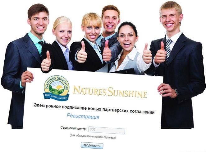 Бизнес с Nature's Sunshine Products