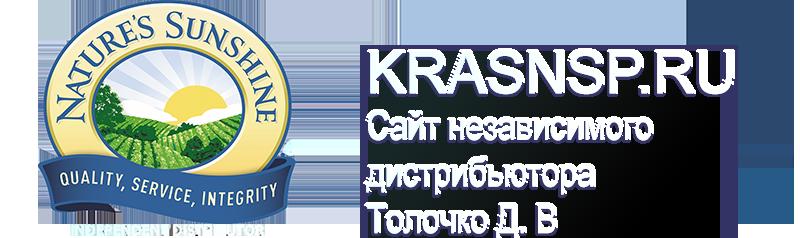 KRASNSP.RU - биологически активные добавки и косметика премиум класса.